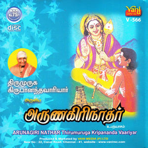 Kripananda Variar discourse on Arunagirinathar